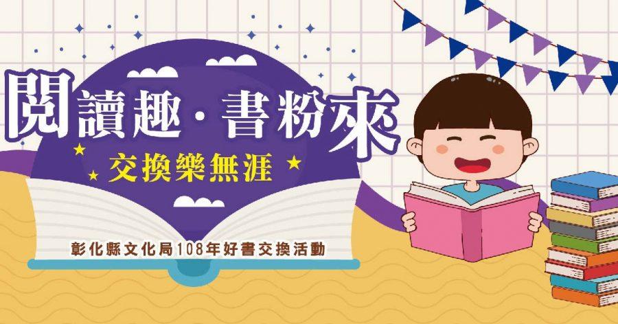 【藝文】彰化好書交換日 七月九日開跑