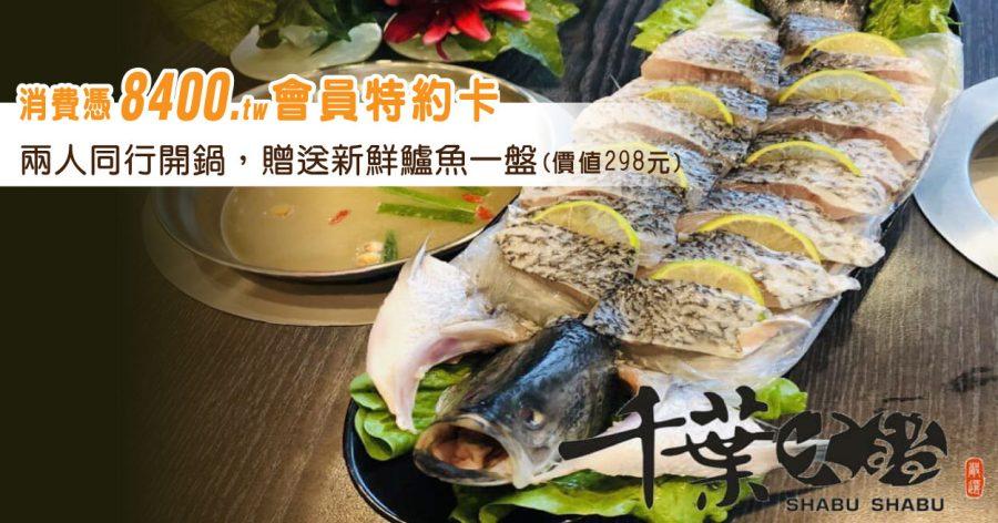 【特約優惠】千葉火鍋彰化尊爵館-堅持給您尊爵不凡的美味饗宴