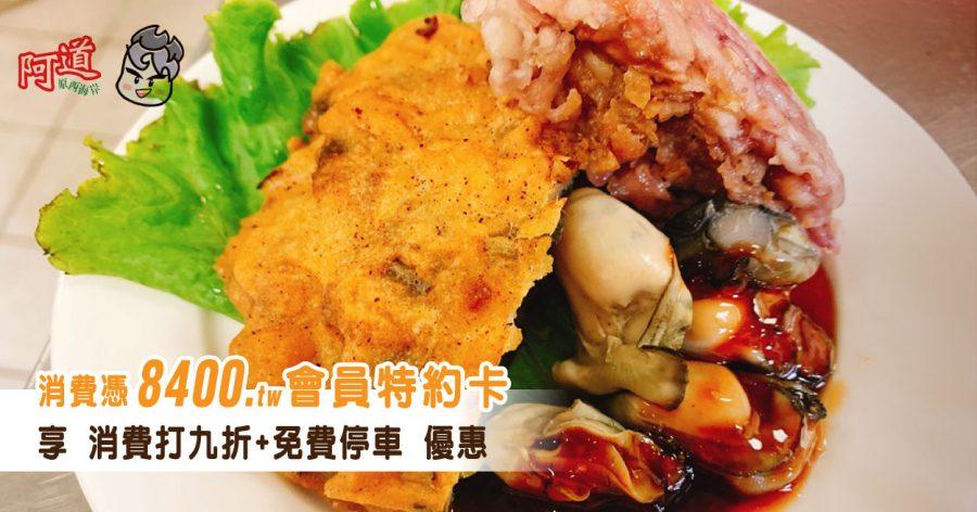 【特約優惠】 鹿港阿道蝦猴酥-道不盡記憶裡的在地醍醐味
