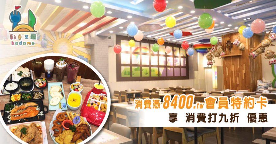 【特約優惠】彩色王國親子餐廳-專屬孩子的夢幻天堂(已停業)