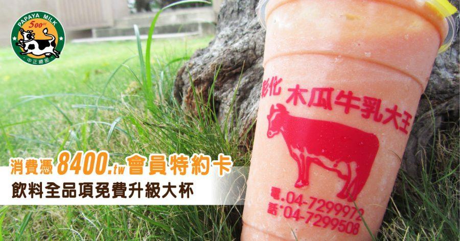 【特約優惠】彰化木瓜牛乳大王(中正店)-傳承一甲子的好味道
