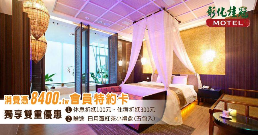 【特約優惠】彰化桂冠精品旅館-一間會呼吸的旅館