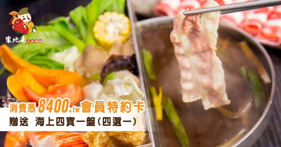 【特約優惠】樂比壽天然鍋物-蘊含心願與紀念的天然鍋物