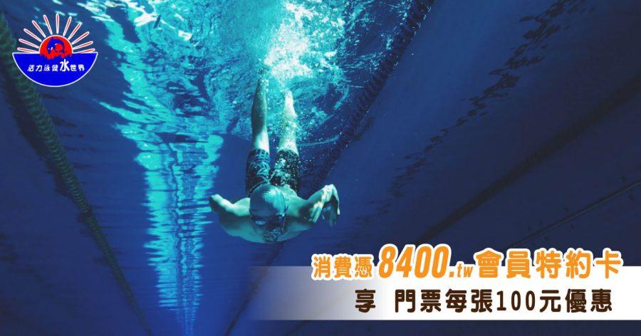 【特約優惠】活力泳健水世界-洗淨夏日裡的炎炎暑氣