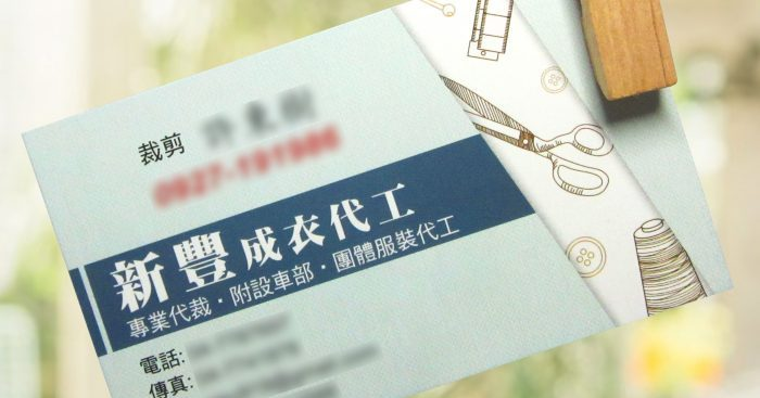 【名片設計】新豐製衣廠