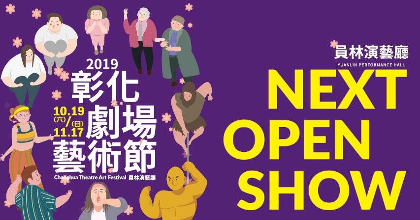 【系列活動】2019彰化劇場藝術節 9/30前享早鳥優惠