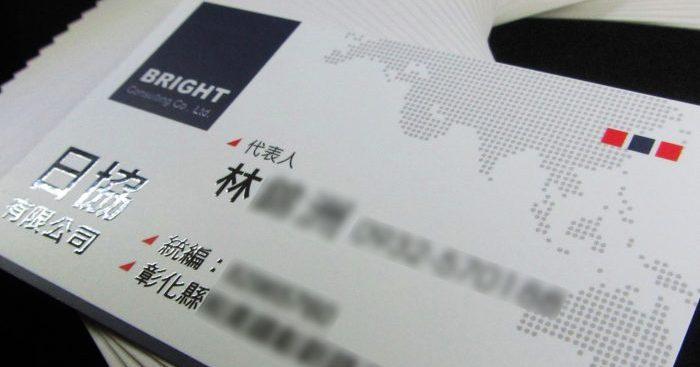 【名片設計】日協有限公司