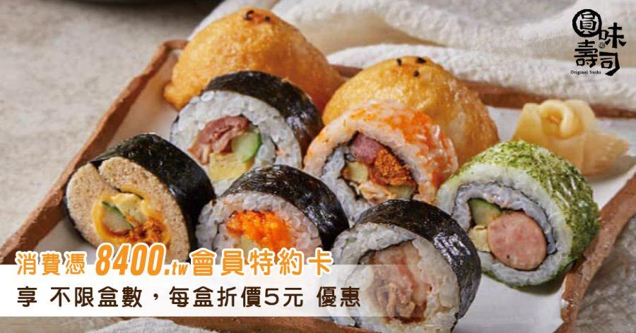 【特約優惠】小資輕食在「圓味」 銅板好滋味讓你隨時帶著走