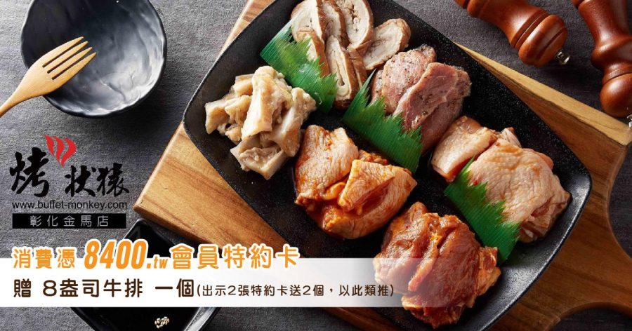 【特約優惠】和風燒烤新「狀猿」 一次滿足肉食男女挑剔的嘴