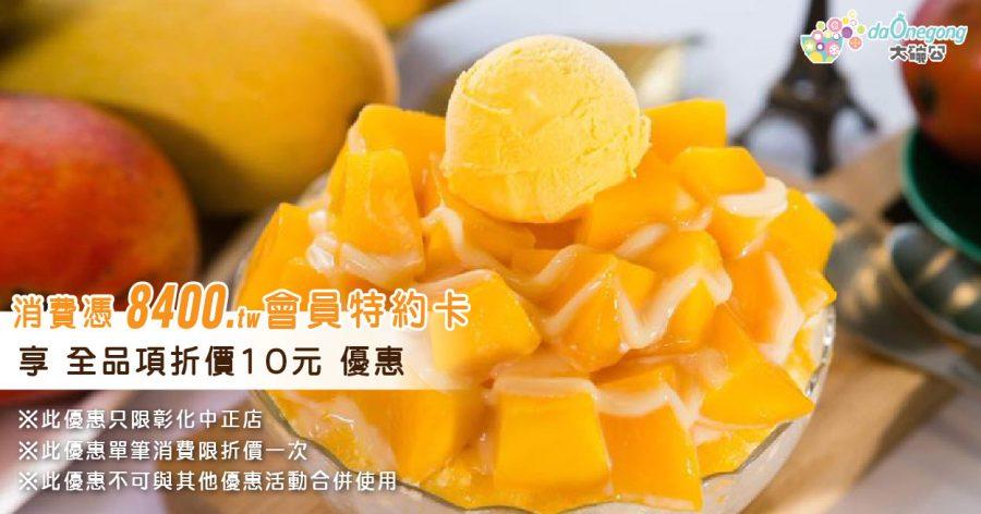 【特約優惠】大碗公冰‧甜品-挑起你嗜冰如命的渴望