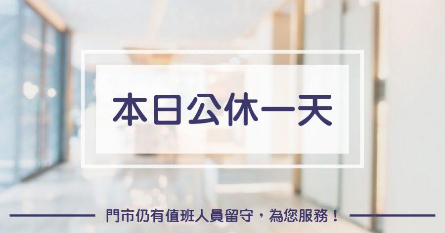【公休】2019/10/5公休一天
