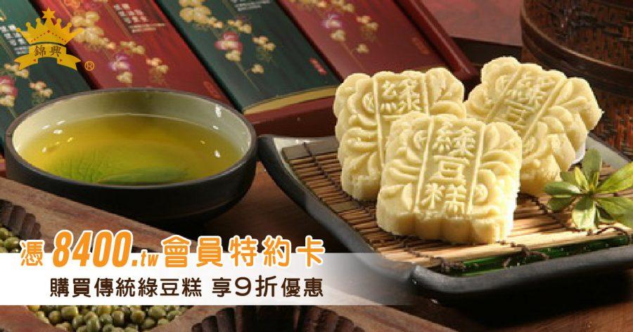 【伴手禮推薦】75年的傳統美味 錦興餅鋪鹿港人必買的人氣糕點