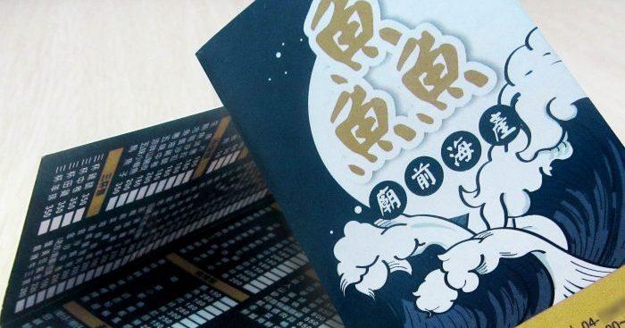 【折式名片設計】廟前海產