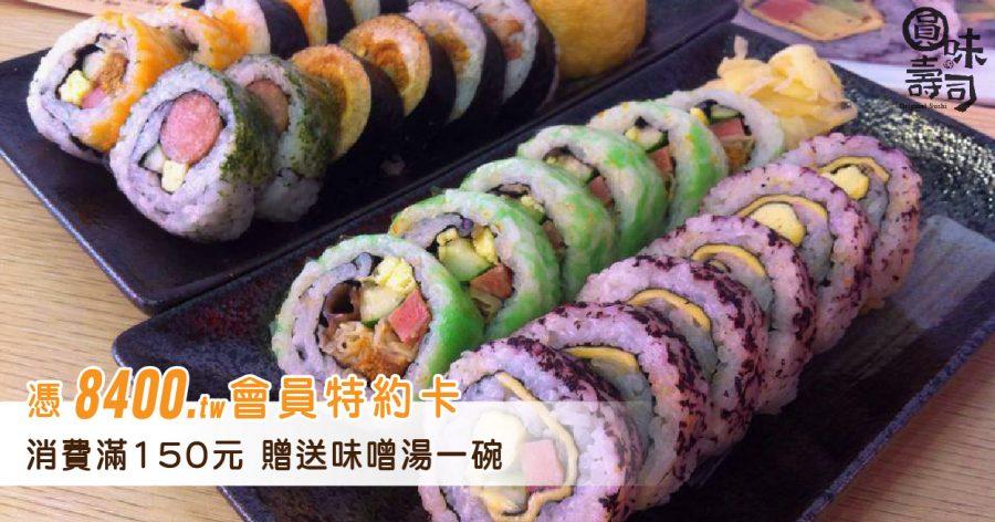 【小資輕食】圓味壽司北斗店 12月加入8400特約商