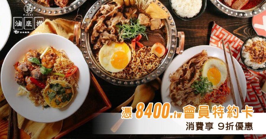 【台式經典】滷味也能很時尚 「滷底撈2.0」開胡上桌吃定你