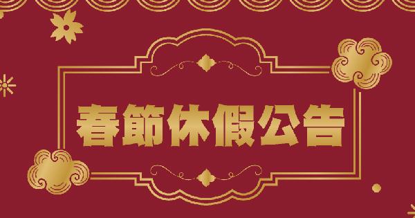 【春節休假公告】將於1月30日(初六)繼續為大家服務