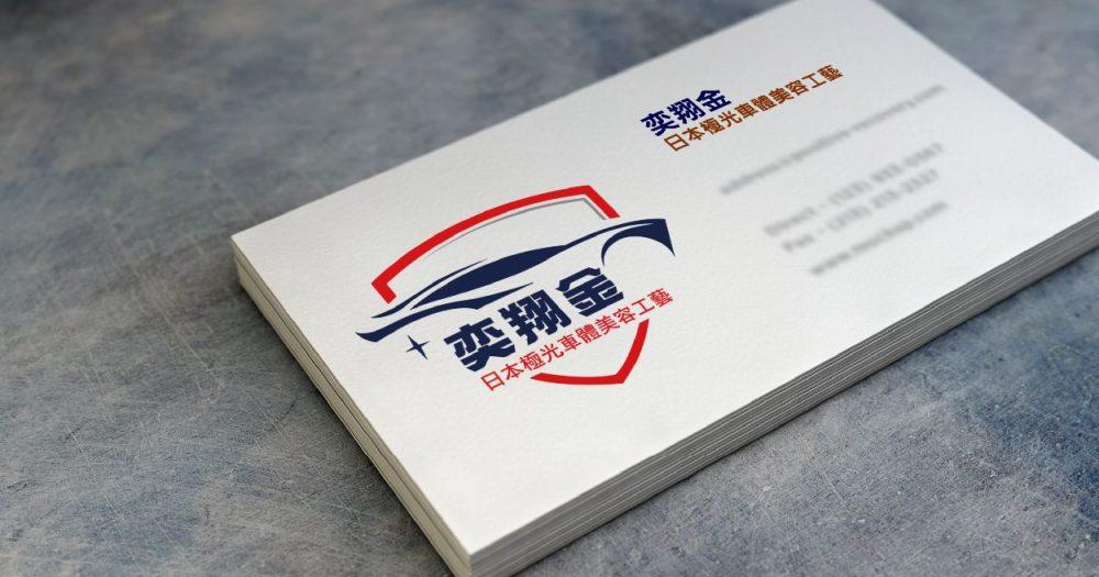 【LOGO設計】奕翔金專業汽車美容