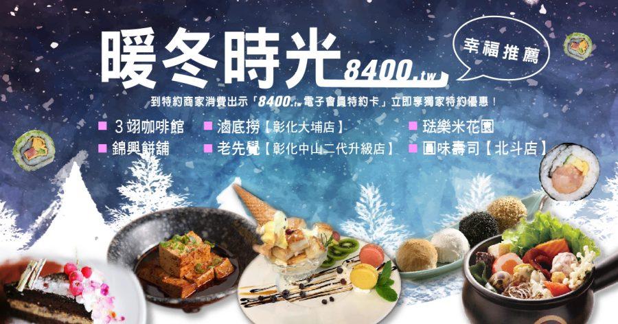 【優惠活動】12月8400特約優惠,8400.tw幸福推薦!