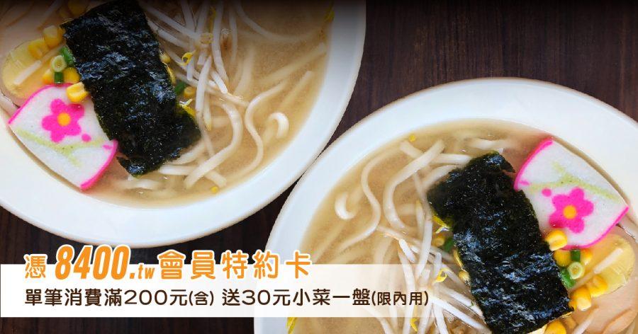 【小資推薦】 銅板價就能吃飽飽!彰化市酷馬拉麵 經濟實惠的平價拉麵