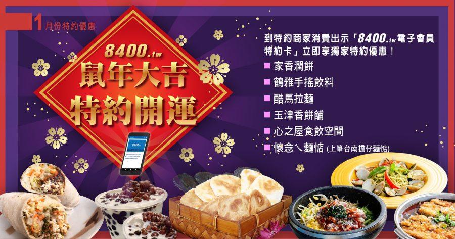 【優惠活動】1月8400特約優惠,2020就用美食來開運!