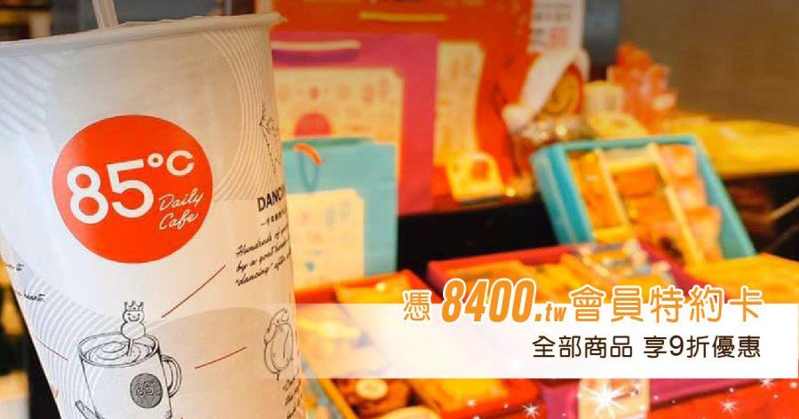 【全新開幕】85度C彰鹿店 用平價享受最頂級的幸福食尚