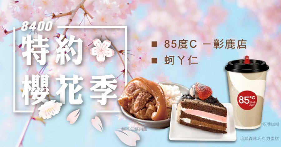 【優惠活動】2月8400特約優惠,帶著美食去旅行!