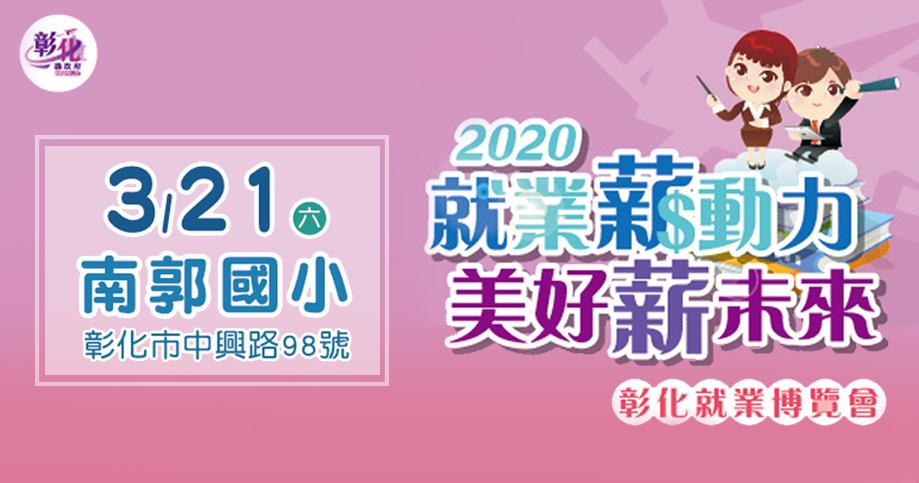 【徵才活動】3月21日(六) 彰化縣首場就業博覽會