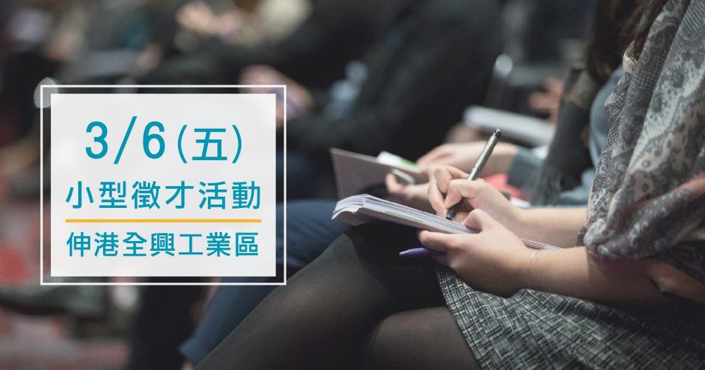 【徵才活動】3月6日(五) 全興工業區小型徵才活動