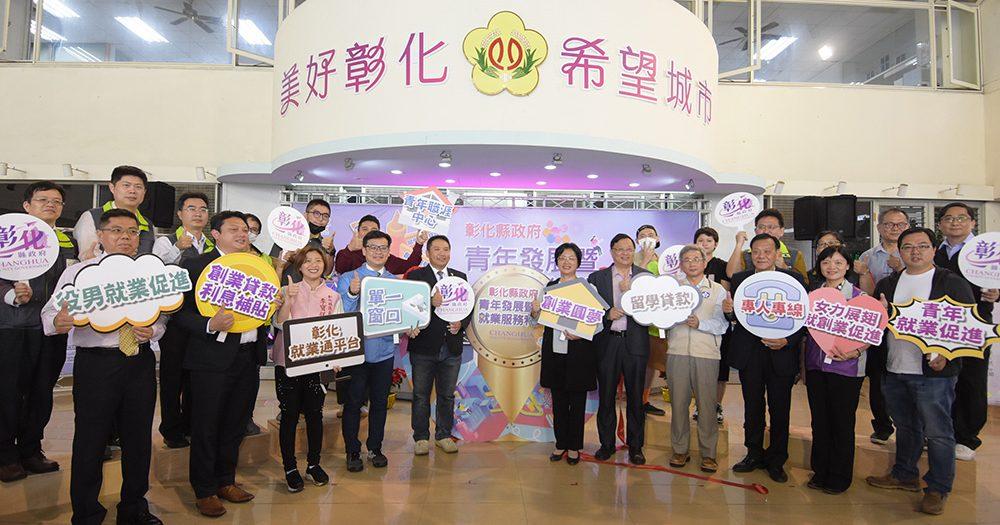 協助青年創業「青年發展暨就業服務科」29日成立