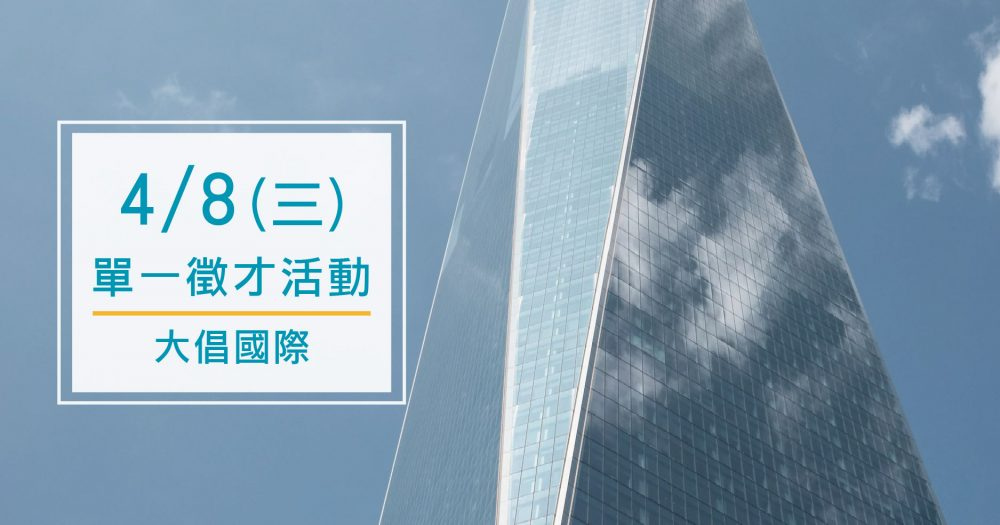 【徵才活動】4月8日(三) 大倡國際-單一廠商徵才活動