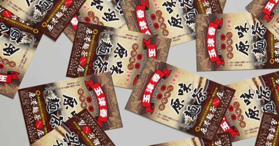 【貼紙設計】玉津香餅舖
