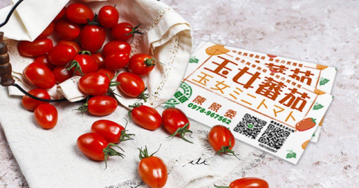 【貼紙設計】玉女番茄包裝貼紙