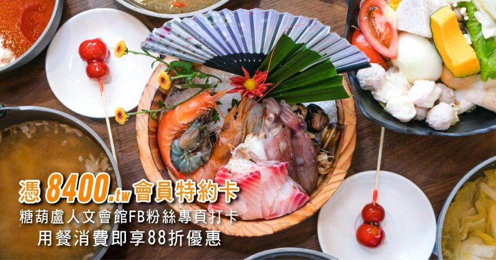 【北斗美食】忘不了的甜蜜滋味,糖葫盧人文餐館 給你兒時的美味感動