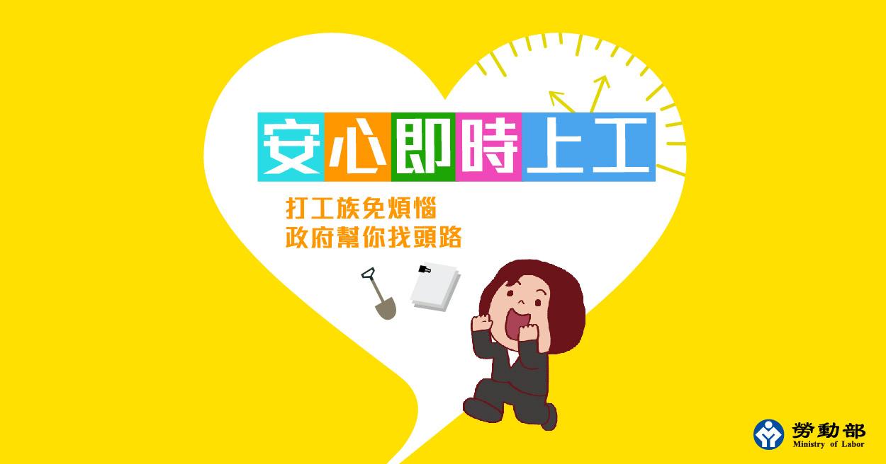 【防疫紓困第二彈】13日起彰化縣「安心即時上工」釋出500個工作機會