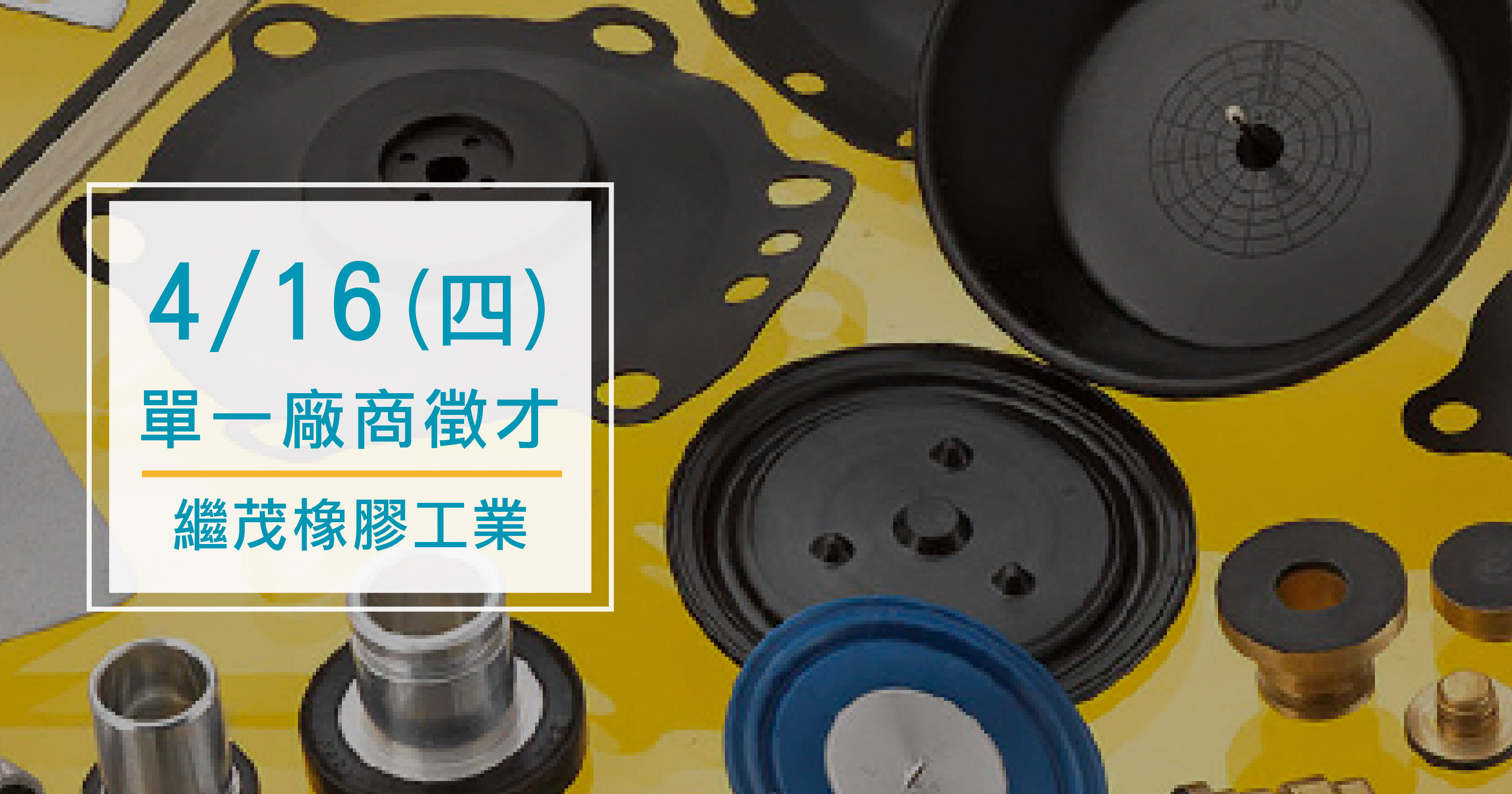 【單一徵才】4月16日(四) 繼茂橡膠-單一廠商徵才活動