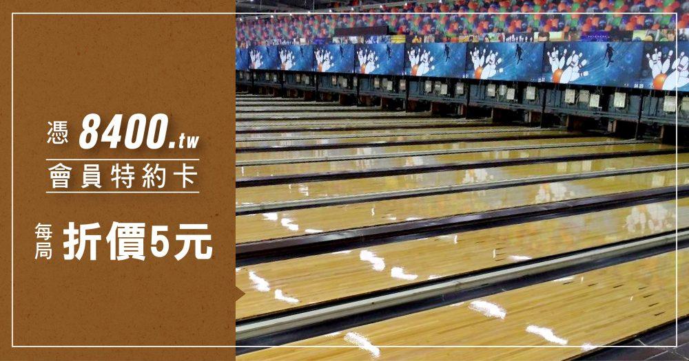 【休閒娛樂】大贏家保齡球館 假日休閒打球的好地方