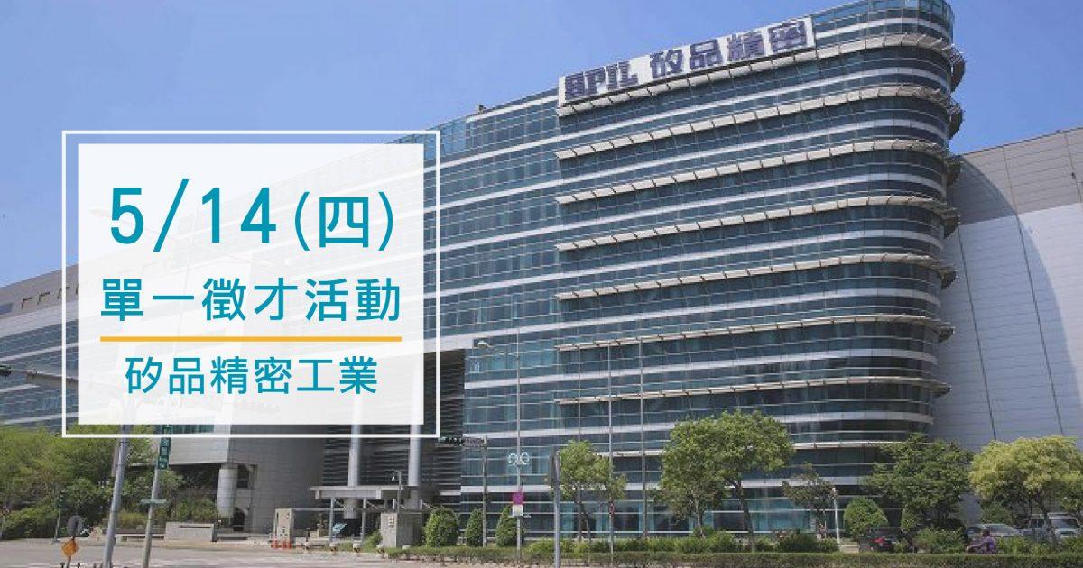 【單一徵才】5月14日(四) 矽品精密-單一廠商徵才活動