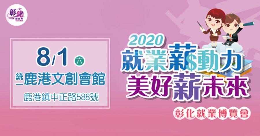 【徵才活動】8月1日(六) 就業博覽會就在統一鹿港文創會館