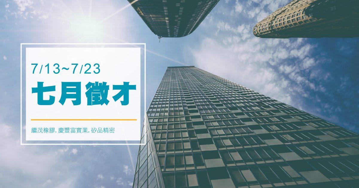 【單一徵才】7月份廠商徵才活動來囉!