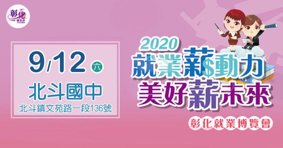 【徵才活動】9月12日(六) 就業博覽會就在北斗國中