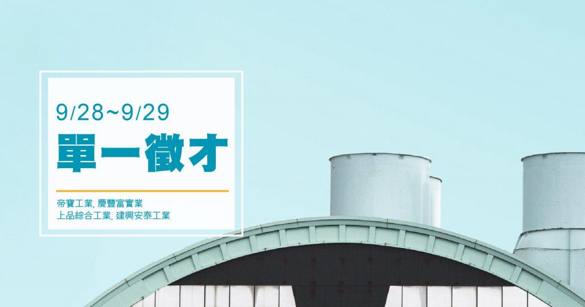 【單一徵才】彰化大廠開缺,中秋連假前衝一波!