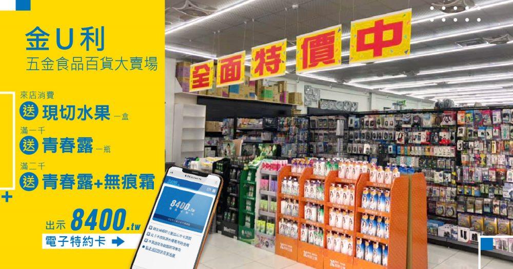 【好店推薦】金U利五金食品百貨,千種商品一次買齊!