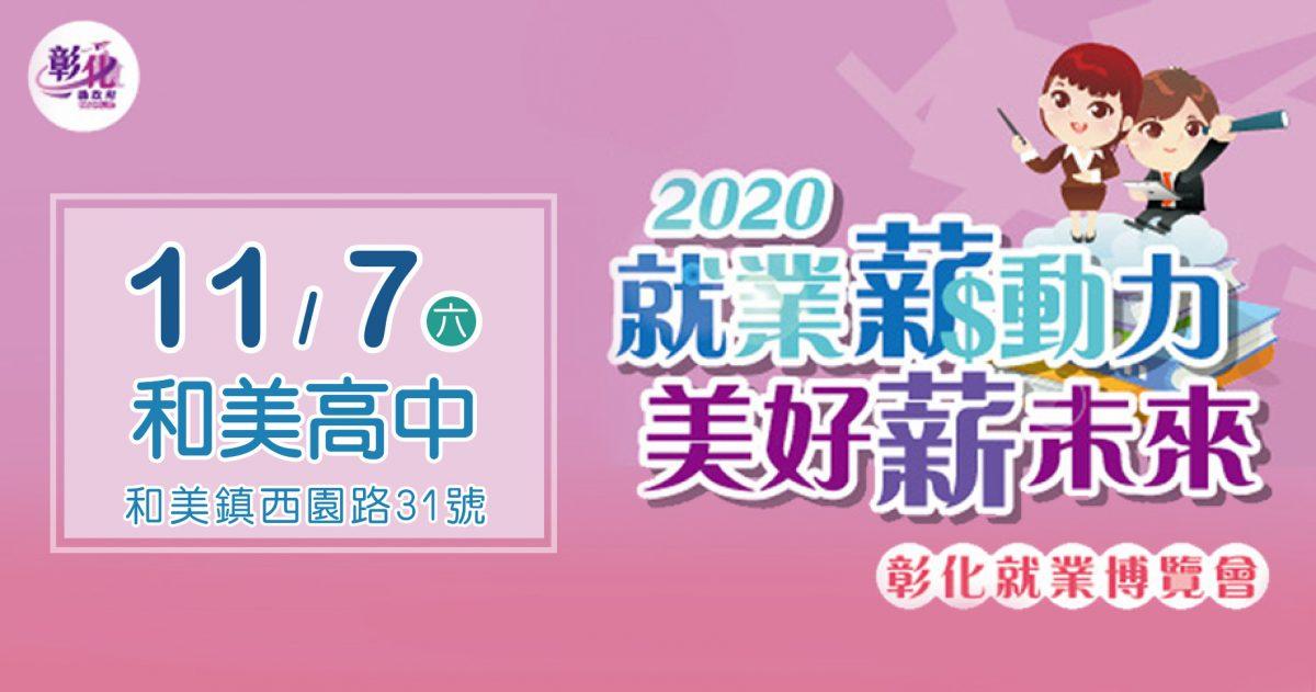 【徵才活動】11月7日(六) 就業博覽會就在和美高中