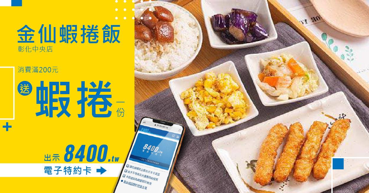【彰化必吃】就是這一味! 酥脆的鮮甜蝦捲飯,讓你捨不得放下筷子