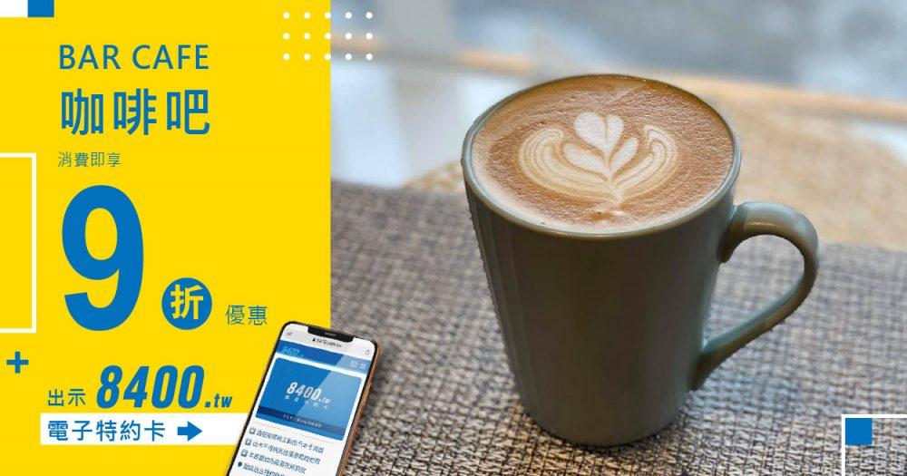 享咖啡來咖啡吧!生活和居家的美學融合-BAR CAFÉ特色複合式咖啡廳