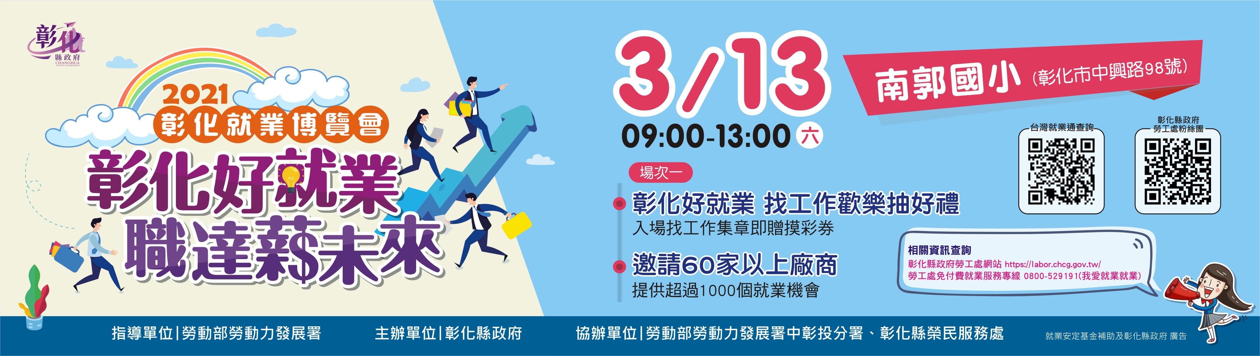 【徵才活動】2021 第一場「就博會」在南郭!徵的就是你!