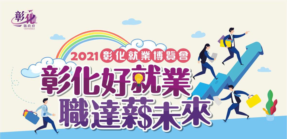 【徵才活動】9/4第二場彰化就博會登場,釋出超過2000個職缺!